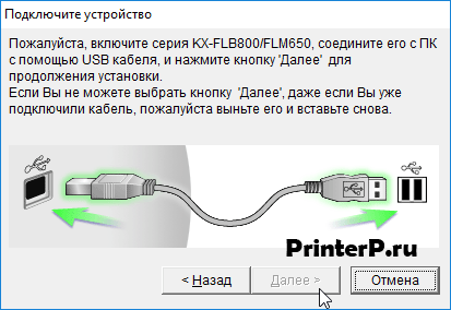 Подключите принтер, чтобы продолжить установку