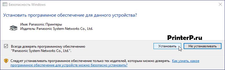 """Жмем """"Установить"""""""