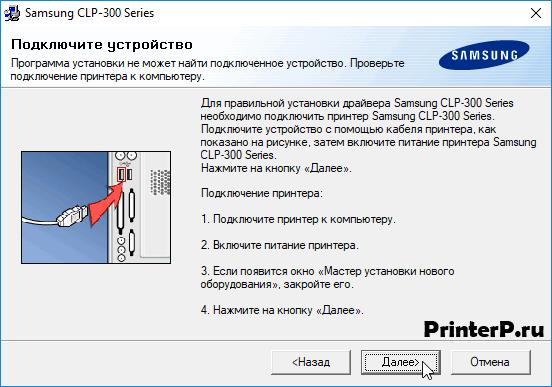 Сейчас Вам надо подключить принтер к компьютеру, если Вы еще это не сделали