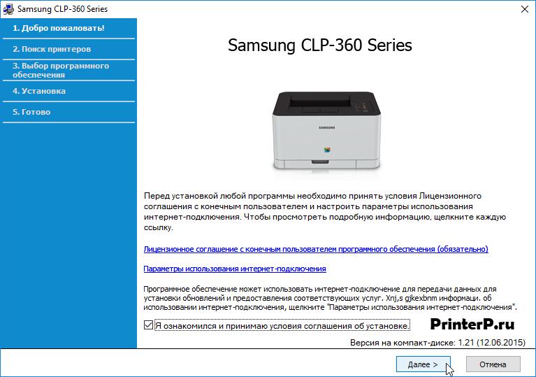 Лицензионное соглашение Samsung CLP 360