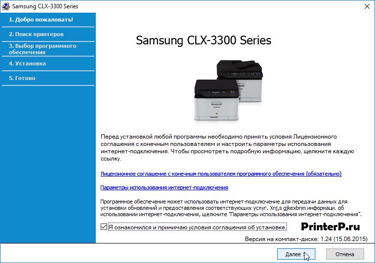 Согласитесь с лицензией Samsung