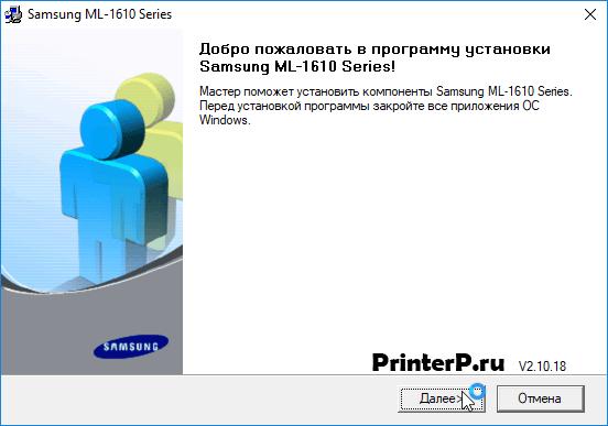 Скачать драйвер принтера samsung ml-1615 новые драйвера самсунг.