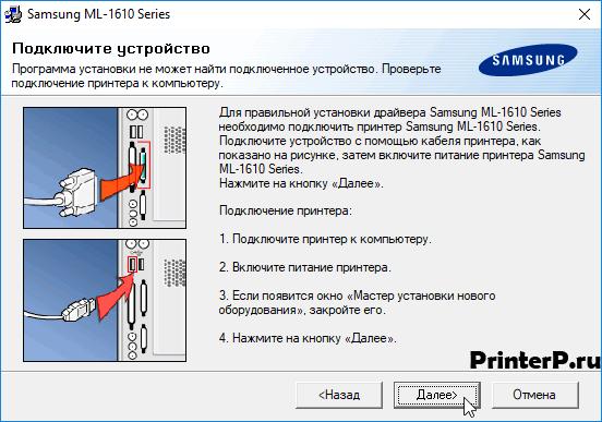 Драйвер для samsung ml-1615 + инструкция как установить на компьютер.