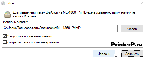 Укажите папку куда будут помещены файлы