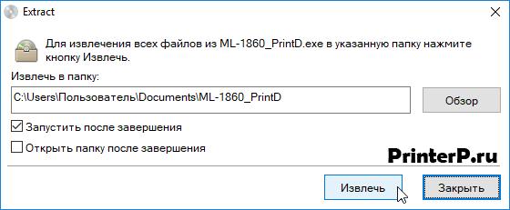 """Для извлечения файлов, нажмите """"Извлечь"""""""