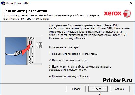 На данном этапе подключите устройство к компьютеру