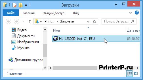 Запустите скаченный файл