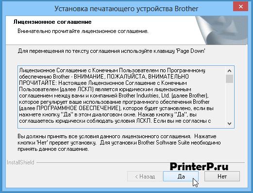 Соглашаемся с лицензией Brother