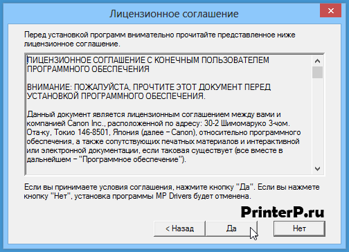 Лицензия от производителя Canon