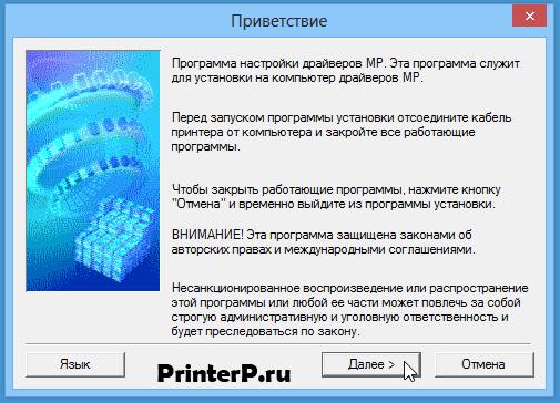 """Сейчас надо отключить принтер от компьютера и нажать """"Далее"""""""