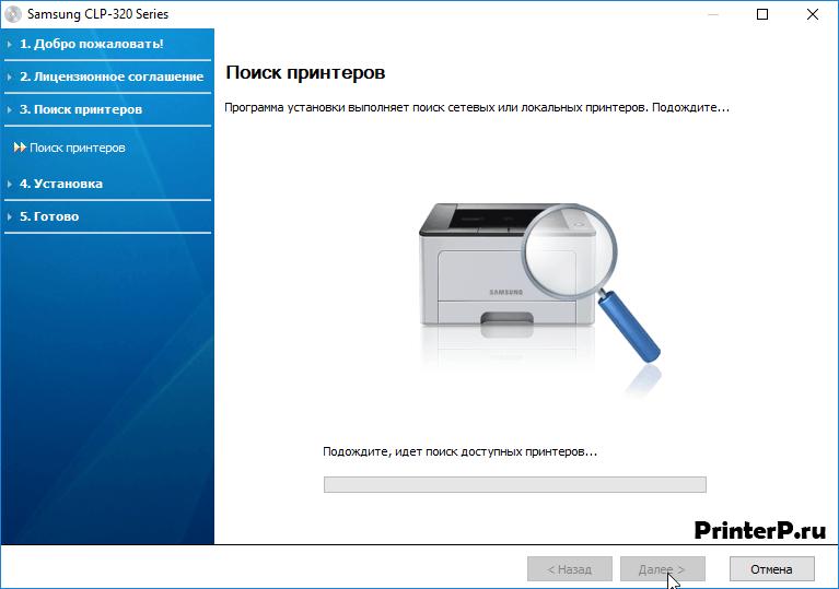Произведите поиск устройства