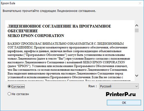 Лицензия от Epson