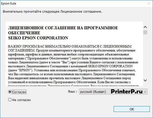 Лицензия от компании Epson