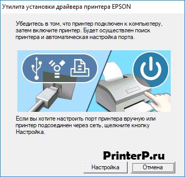 Теперь произведите подключение принтера