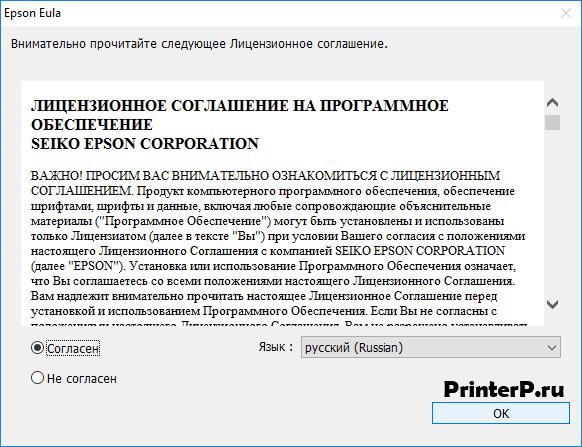 Текст лицензии компании Epson