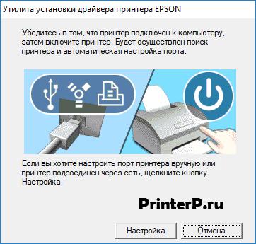 Подключите принтер и установка продолжится