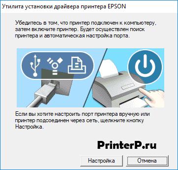 Для продолжения установки подключите свой принтер к компьютеру