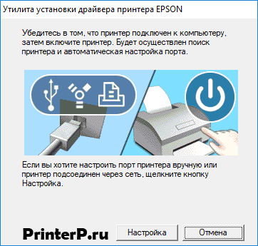 Проверка подключения принтера