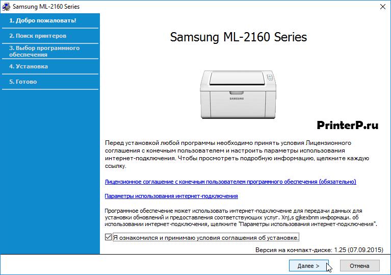 Лицензия от компании Samsung
