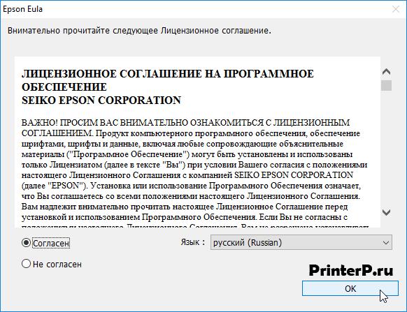 Лицензия Epson