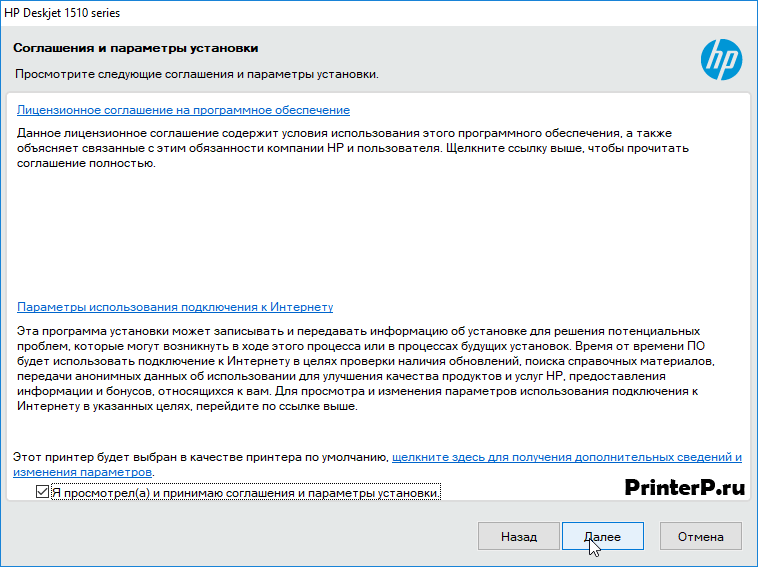 Лицензия компании HP