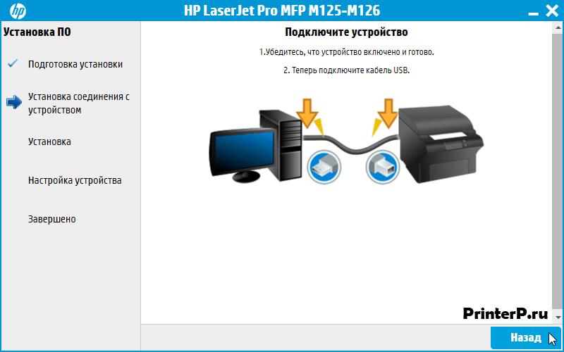 Подсоедините принтер к компьютеру