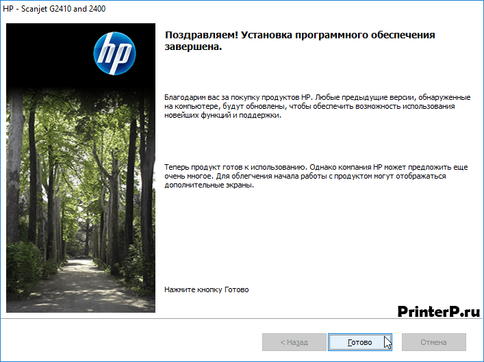 Поздравление от компании HP
