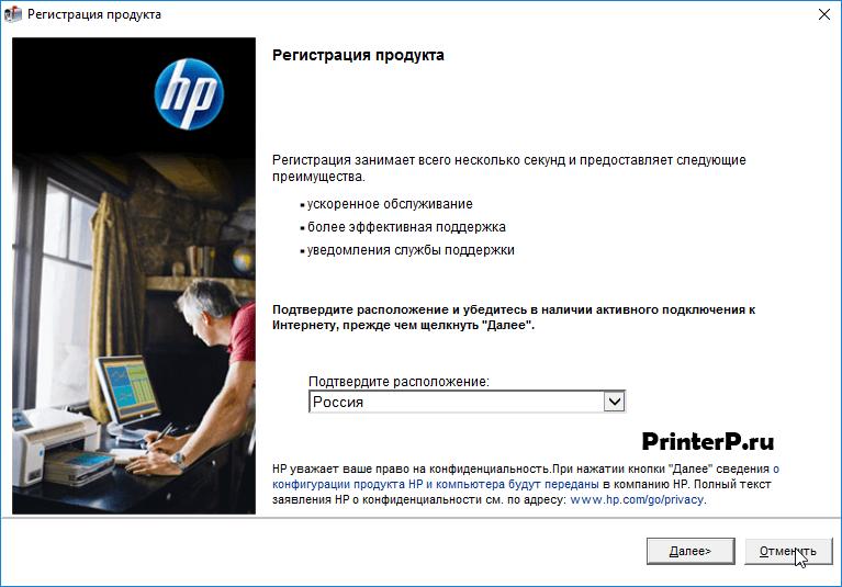 Можете пройти регистрацию продукта
