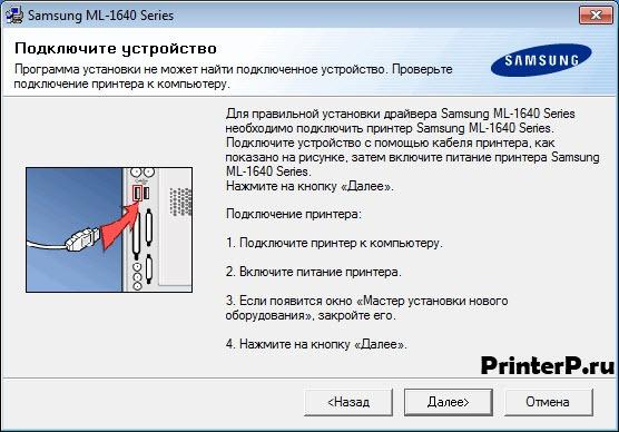 Подключите принтер для продолжения установки