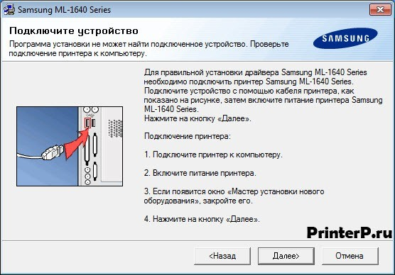 Подключаем принтер, чтобы продолжить установку
