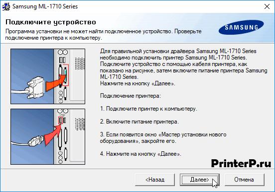 Подключаем принтер к компьютеру и продолжаем установку драйвера