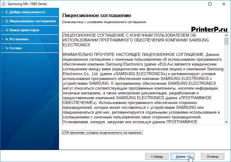 Соглашаемся с лицензией - Samsung