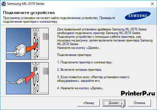 Проверьте - подключение принтера у вашему устройству