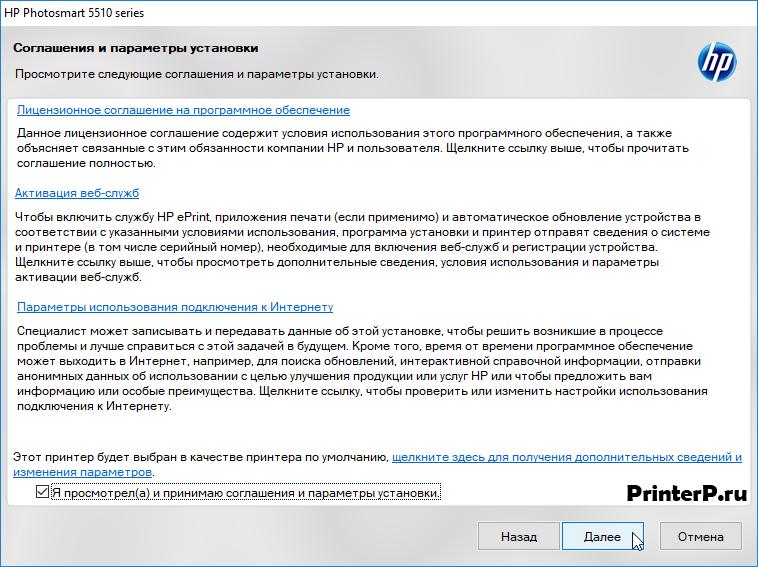 Текст лицензии компании HP