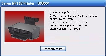 Как легко исправить ошибку 5100 (E02) в принтерах Canon