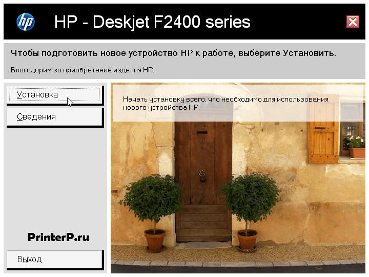 Hp deskjet f2423 драйвер windows 7.