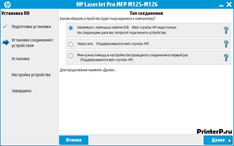 Скачать драйвера на laserjet pro m125ra. Драйвер для HP LaserJet Pro MFP M125ra