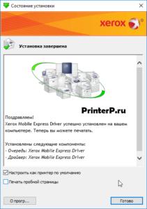 Драйвер для Xerox Mobile Express Driver