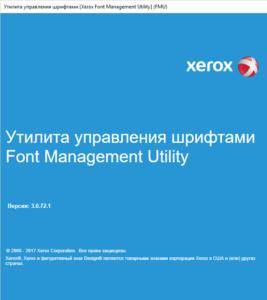 Font Management Utility — настройка шрифтов для Xerox