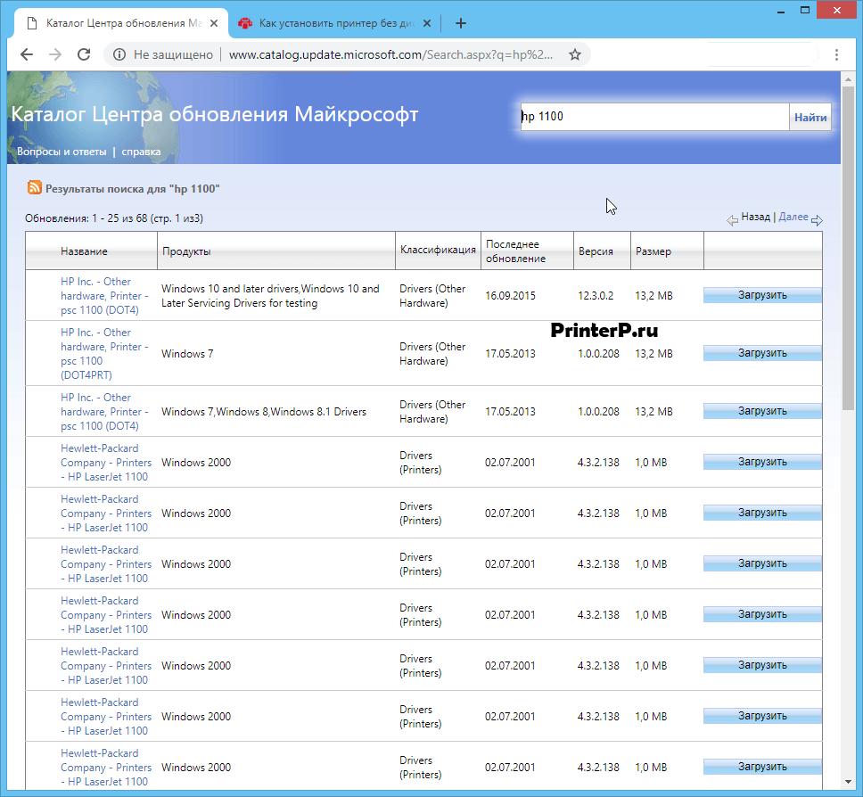 Установка драйвера с сайта Microsoft (CAB)