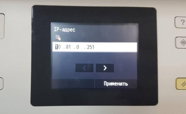 Как быстро узнать IP адрес принтера