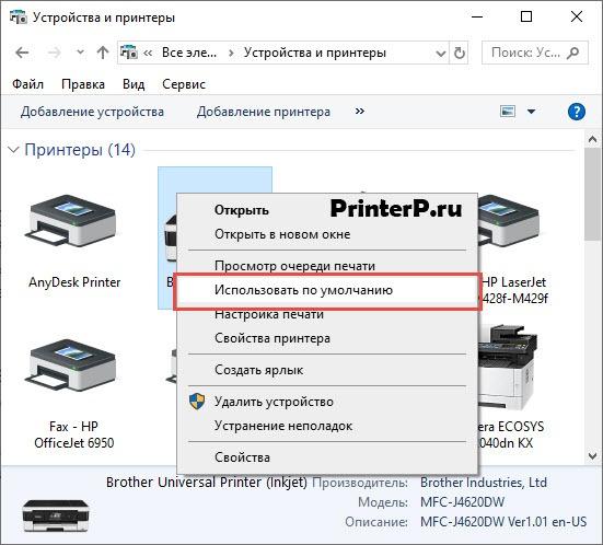 Почему принтер отказывается печатать PDF файлы